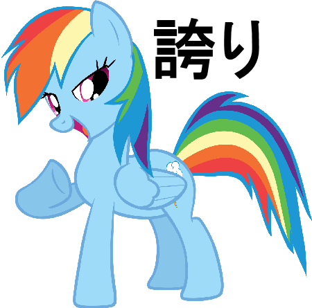 0_1461173526678_ponyProud日本語.png